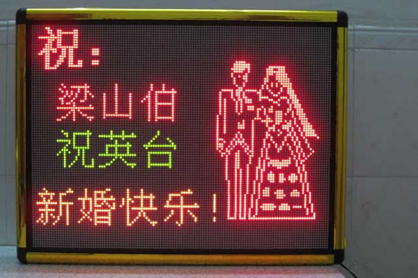 P10 outdoor double color energy saving LED display screen